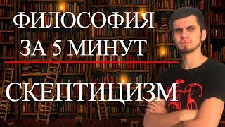 ФИЛОСОФИЯ ЗА 5 МИНУТ | Скептицизм