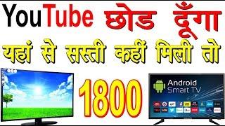 LED TV Wholesale market in Delhi | Cheap price LED LCD TV | Cheapest Electronics Item's | Smart TV