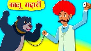 Dekho Dekho Madari Aaya | Kalu Madari Aaya | कालू मदारी आया | Hindi Nursery Rhyme | Hindi Balgeet