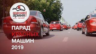 Парад Красных Машин 2019 -