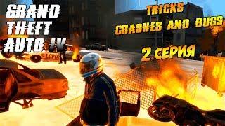 GTA 4-Трюки, Аварии и Баги #2 (Tricks, Crashes and Bugs)