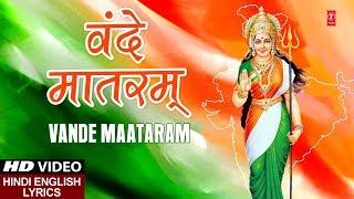 वंदे मातरम् Vande Maataram I Republic Day Special I गणतंत्र दिवस 2019 I Patriotic Song I Deshbhakti
