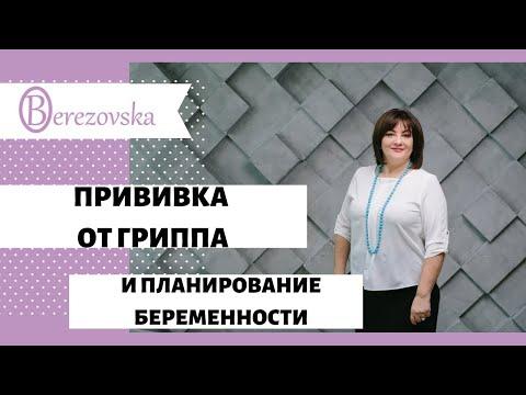 Профилактика лечения печени при беременности