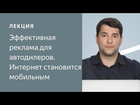 Яндекс для автодилеров. Интернет становится мобильным