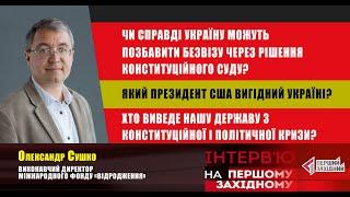 Олександр Сушко про те, хто виведе нашу державу з конституційної і політичної кризи?
