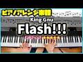 【楽譜】ピアノソロで弾くKing Gnu「Flash!!!」