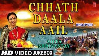 Chhath Daal Aail I Bhojpuri Chhath Geet I AJEETA SHRIVASTAV I Full HD Video Songs Juke Box I - Download this Video in MP3, M4A, WEBM, MP4, 3GP