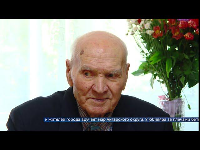 Ангарчанин Анатолий Бицкий отпраздновал 100-летие!