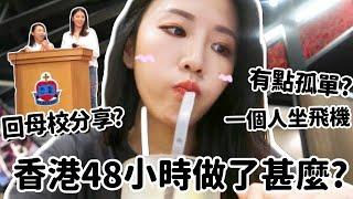 [香港VLOG]單人快閃香港48小時!! 一個人坐飛機+回去中學幹什麼? 剪片時回看怎麼感覺有點孤單⋯|Lizzy Daily