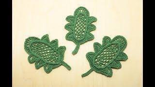Вязание крючком АЖУРНЫЙ ЛИСТИК с сеточкой How to crochet leaf