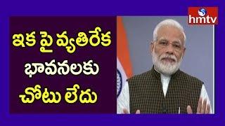 ఇక పై వ్యతిరేక భావనలకు  చోటు లేదు - PM Narendra Modi   Ayodhya Case Verdict    hmtv Telugu News