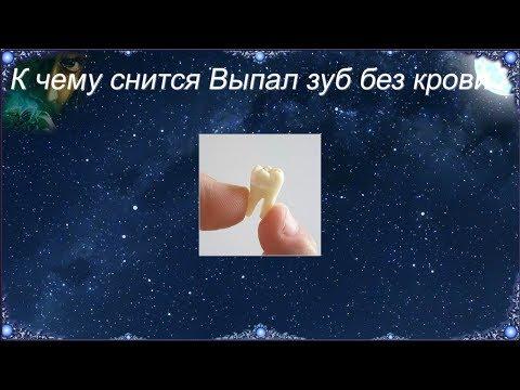 К чему снится Выпал зуб без крови (Сонник)