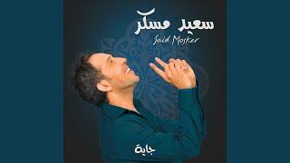تحميل اغاني Hania MP3