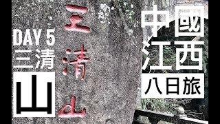 2018/09/20 中國江西八日旅 Day 5 @  三清山