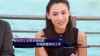 八卦:张柏芝让全家录制视频 祝福谢霆锋和王菲