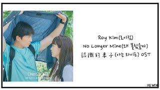 【繁中韓字】Roy Kim(로이킴)-No Longer Mine(왜 몰랐을까) [아는 와이프(認識的妻子) OST Part.3]