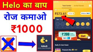 helo jaisa earning app | helo ka baap | new earning app 2020 | earn money online - Download this Video in MP3, M4A, WEBM, MP4, 3GP
