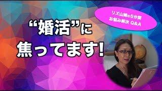 婚活に焦っています…【リズ山崎の5分間お悩み解決シリーズQ&A】 - YouTube