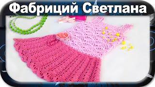 ☆ЛЕТНЕЕ ПЛАТЬЕ, САРАФАН вязание крючком для начинающих, crochet