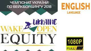 EQUITY Ukraine Wake Open 2018 🏄