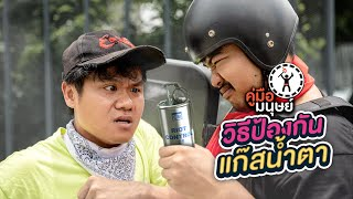 Life Manual EP.79 - How To Deal With Tear Gas!!
