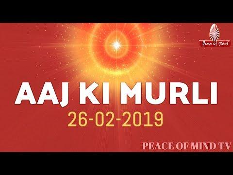 आज की मुरली 26-02-2019   Aaj Ki Murli   BK Murli   TODAY'S MURLI In Hindi   BRAHMA KUMARIS   PMTV (видео)