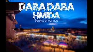 اغاني حصرية Daba Daba - Orchestre Hmida دابا دابا - كلمات الحان وغناء الفنان احمبدة تحميل MP3