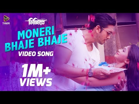 moneri bhaje bhaje kona and tasif full video song kistimaat