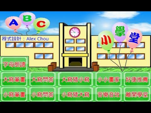 Video of ABC英文字母小學堂
