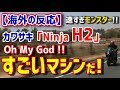 """「""""Oh My God""""」本当にすごいマシンだ! 米コメディアンもハマる日本製バイク『カワサキ・Ninja H2』の加速性能に海外が仰天【海外の反応】"""