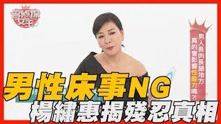 【精華版】男性床事好NG 楊繡惠揭殘忍真相
