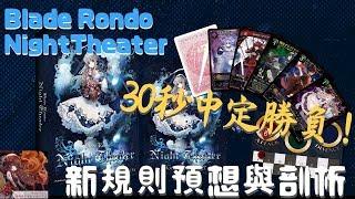 BladeRondo NightTheater - 30秒中決勝負!? 新規則預想與剖析