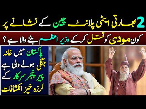 کون مودی کو قتل کرکے وزیر اعظم بننے والا ہے ؟ پیر پنجر سرکار کے لرزہ خیز انکشافات:ویڈیو دیکھیں