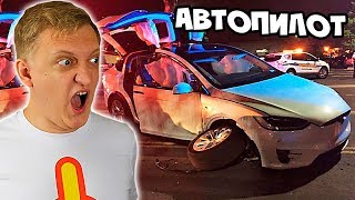 Разбили Теслу при сбое автопилота - Тесла Model X P100D (Водители идиоты)