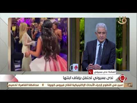 العرب اليوم - شاهد: ندى بسيوني تُؤكّد أنّها أدَّت رسالتها بزواج ابنتها ووالدها ثناء شافع سعيد في قبره