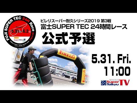 スーパー耐久 第3線SUZUKA S耐 公式予選