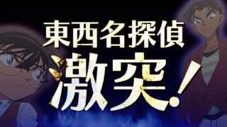 「名探偵コナンファントム狂詩曲」ティザーPV