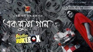 Album Ek Mutho Gaan 1   Bappa Mazumder & Fahmida Nabi    Full Album   Audio Jukebox