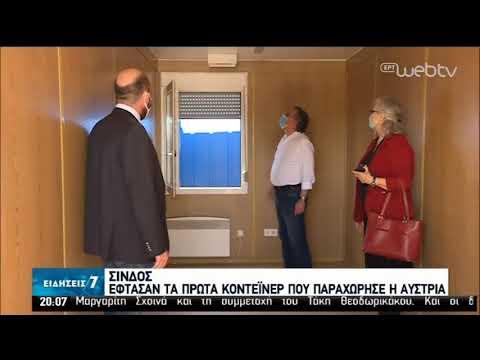 Σίνδος : Έφτασαν τα πρώτα κοντέινερ που παραχώρησε η Αυστρία | 30/04/2020 | ΕΡΤ