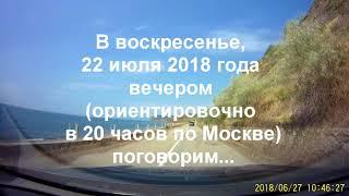 Крым. Россия. Украина. Анонс прямого эфира.