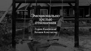 «Эмоционально зрелые отношения» | Галина Каменецкая, Логинов Константин