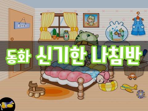 진짜 놀이터 5호_여름 / 건강과 안전_동화_신기한 나침반