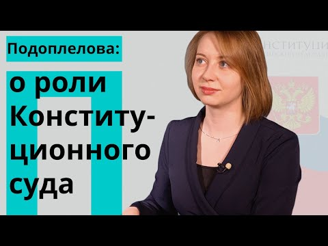 Подоплелова: о роли Конституционного суда РФ и поправках