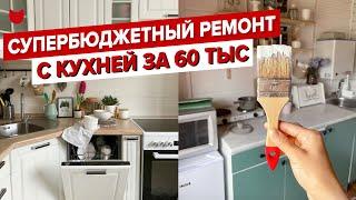 РУМТУР: Быстрый и недорогой ремонт в двухкомнатной квартире для семьи. Современный дизайн 63 кв. м.