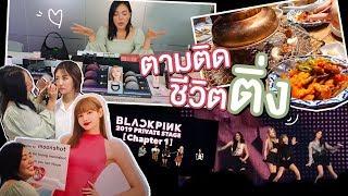 ครั้งแรกในชีวิตที่บุกติ่ง Blackpink ถึงเกาหลี!!! 🥳 blackpink 2019 private stage | NOBLUK