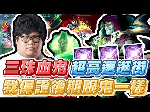 Stanley3珠珠流血鬼0/3/09開局照樣Carry!!