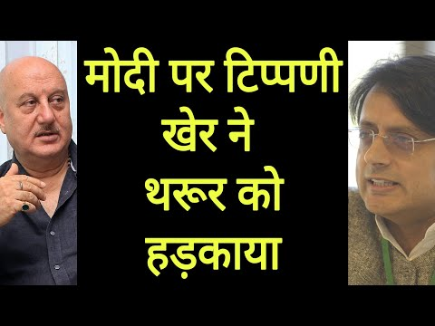 Anupam Kher gave a befitting reply to Shashi Tharoor