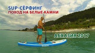 Поход StandUpPadding на белые камни в Абхазии