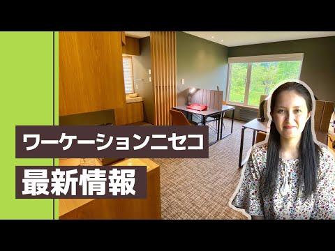 【ワーケーション】北海道ニセコでワーケーション2021年最新情報|異日常で日常を過ごす滞在型旅行|ニセコリゾートステイ(倶知安観光協会)