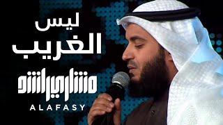 مشاري راشد العفاسي - Alafasy 04/15/2017